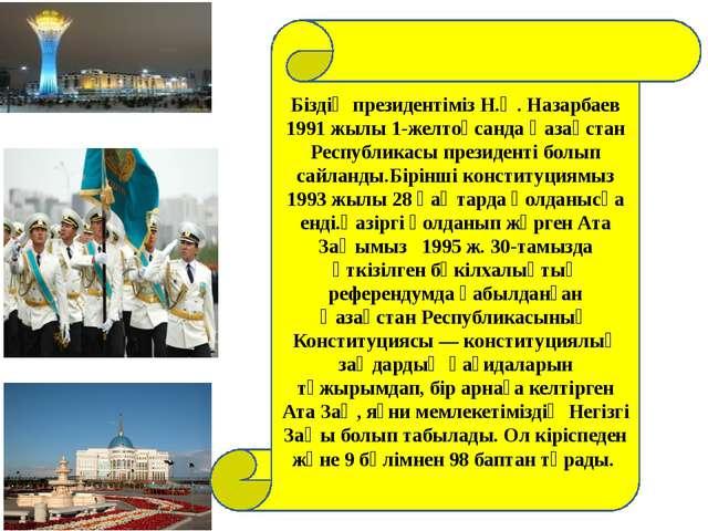 Біздің президентіміз Н.Ә. Назарбаев 1991 жылы 1-желтоқсанда Қазақстан Республ...