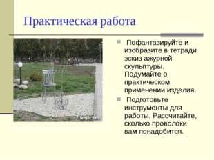 Практическая работа Пофантазируйте и изобразите в тетради эскиз ажурной скуль