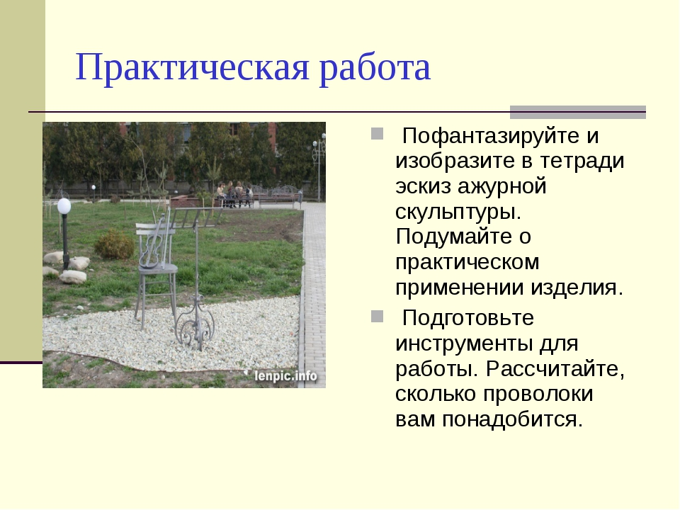 Практическая работа Пофантазируйте и изобразите в тетради эскиз ажурной скуль...