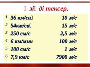Өзіңді тексер. 136 км/сағ10м/с 254км/сағ15м/с 3250 см/с2,5м/с 46 к