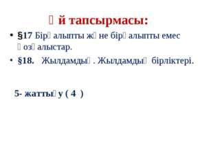 Үй тапсырмасы: §17 Бірқалыпты және бірқалыпты емес қозғалыстар. §18. Жылдамд