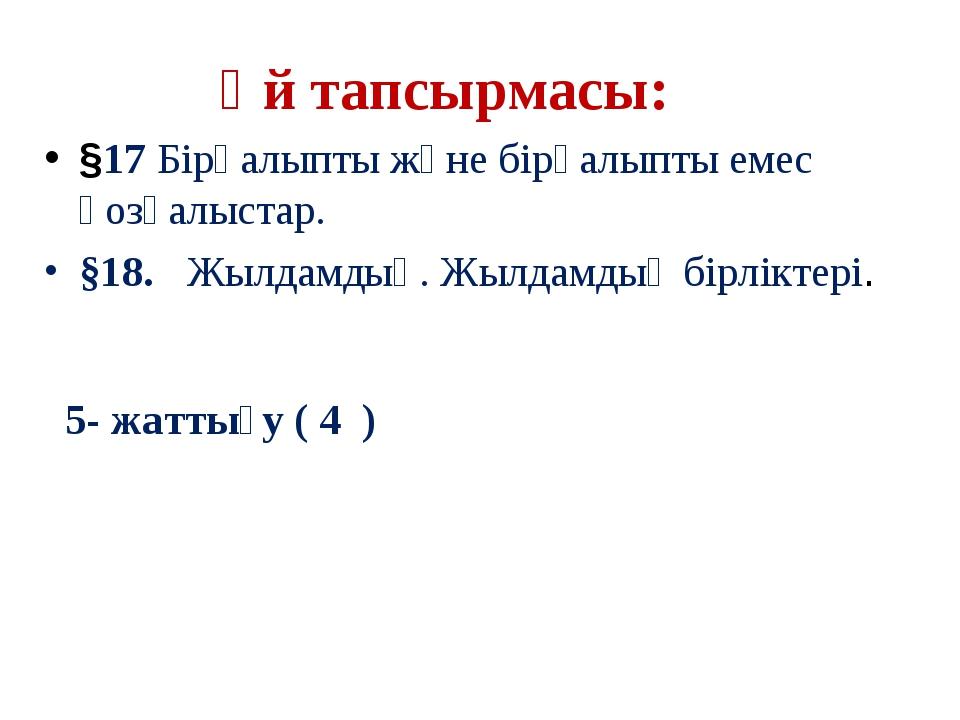 Үй тапсырмасы: §17 Бірқалыпты және бірқалыпты емес қозғалыстар. §18. Жылдамд...