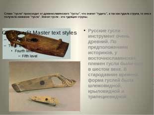 """Слово """"гусли"""" происходит от древнеславянского """"густы"""", что значит """"гудеть"""","""