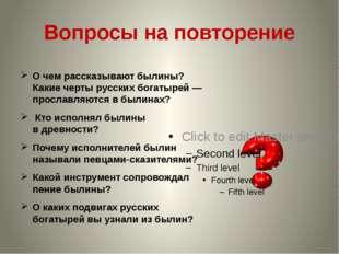 Вопросы на повторение Очем рассказывают былины? Какие черты русских богатыре