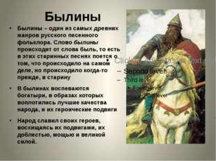 Былины Былины – один из самых древних жанров русского песенного фольклора. Сл