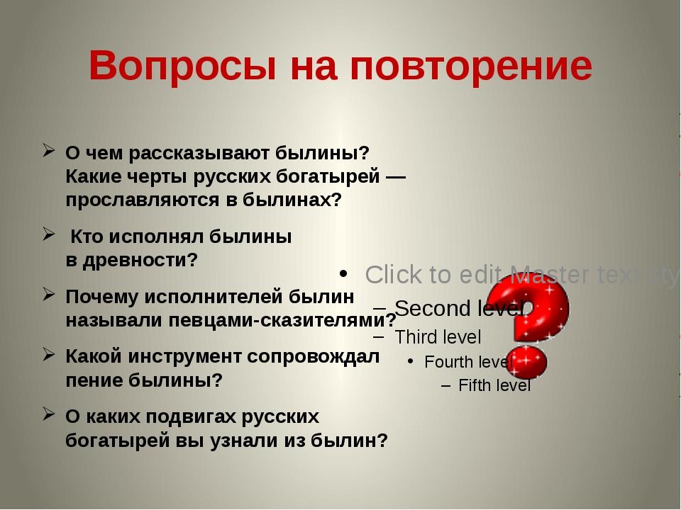 Вопросы на повторение Очем рассказывают былины? Какие черты русских богатыре...