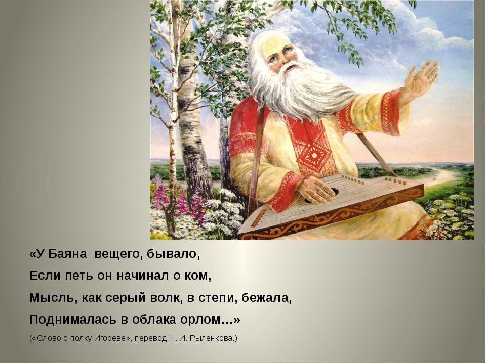 «У Баяна вещего, бывало, Если петь он начинал о ком, Мысль, как серый волк,...