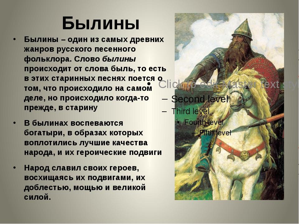 Былины Былины – один из самых древних жанров русского песенного фольклора. Сл...