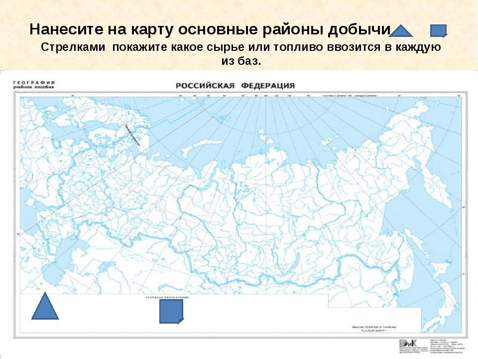 Нанесите на карту основные районы добычи Стрелками покажите какое сырье или т...
