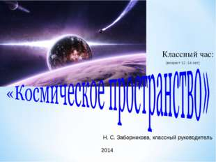 Классный час: Н. С. Заборникова, классный руководитель 2014 (возраст 12 -14