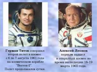 Герман Титов совершил второй полет в космос с 6 по 7 августа 1961 года на кос