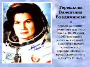 Терешкова Валентина Владимировна первая женщина-космонавт планеты Земля. 16–1