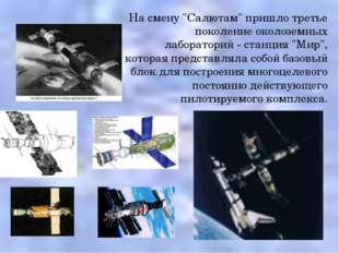 """На смену """"Салютам"""" пришло третье поколение околоземных лабораторий - станция"""