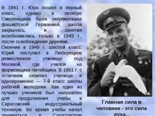 В 1941 г. Юра пошел в первый класс, однако в октябре Смоленщина была оккупир