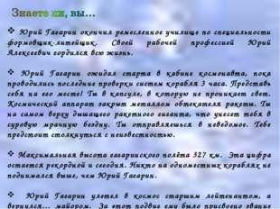 Юрий Гагарин окончил ремесленное училище по специальности формовщик-литейщик