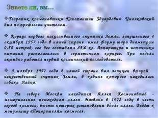 Теоретик космонавтики Константин Эдуардович Циолковский был по профессии учи
