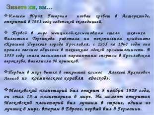 Именем Юрия Гагарина назван хребет в Антарктиде, открытый в 1961 году советск