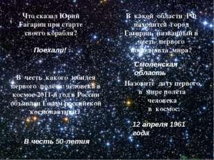 В честь какого юбилея первого полёта человека в космос 2011-й год в России об