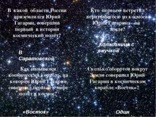 Как назывался космический корабль, на котором Юрий Гагарин совершил первый в