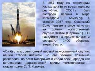 В 1957 году на территории Казахстана (в то время одна из республик СССР) был