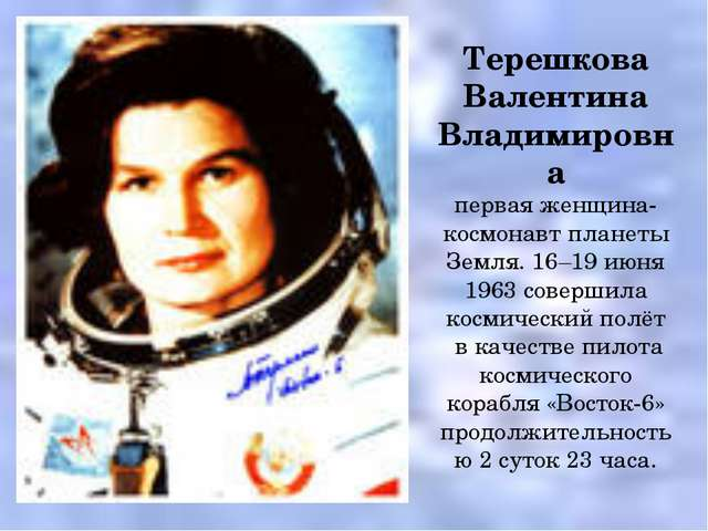 Терешкова Валентина Владимировна первая женщина-космонавт планеты Земля. 16–1...