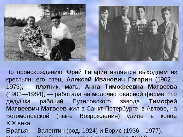 По происхождению Юрий Гагарин является выходцем из крестьян: его отец, Алексе...