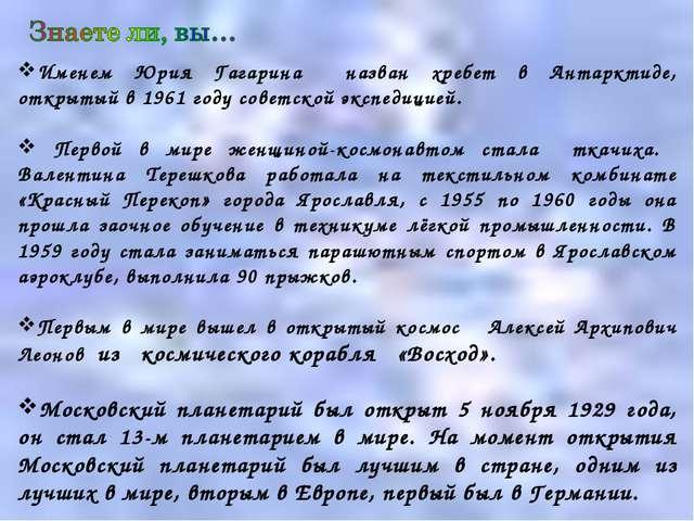Именем Юрия Гагарина назван хребет в Антарктиде, открытый в 1961 году советск...