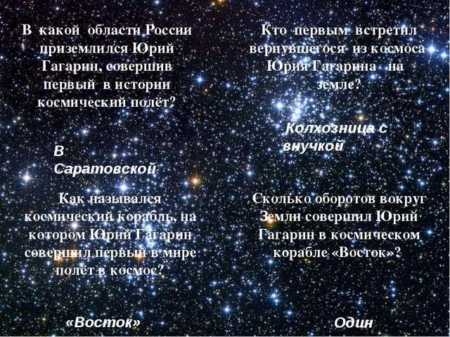 Как назывался космический корабль, на котором Юрий Гагарин совершил первый в...