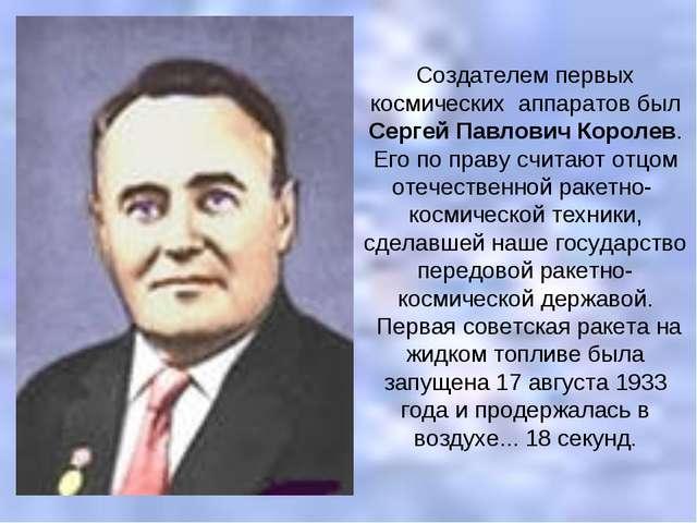 Создателем первых космических аппаратов был Сергей Павлович Королев. Его по...