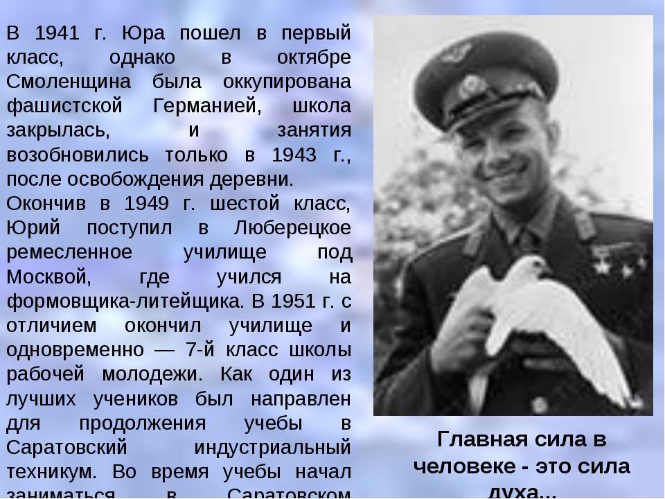 В 1941 г. Юра пошел в первый класс, однако в октябре Смоленщина была оккупир...