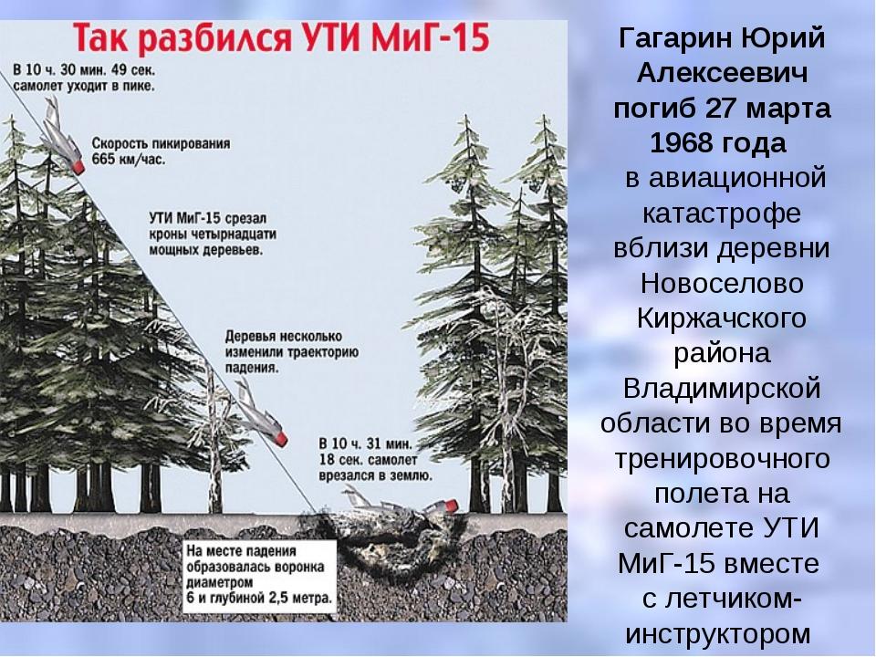 Гагарин Юрий Алексеевич погиб 27 марта 1968 года в авиационной катастрофе вбл...