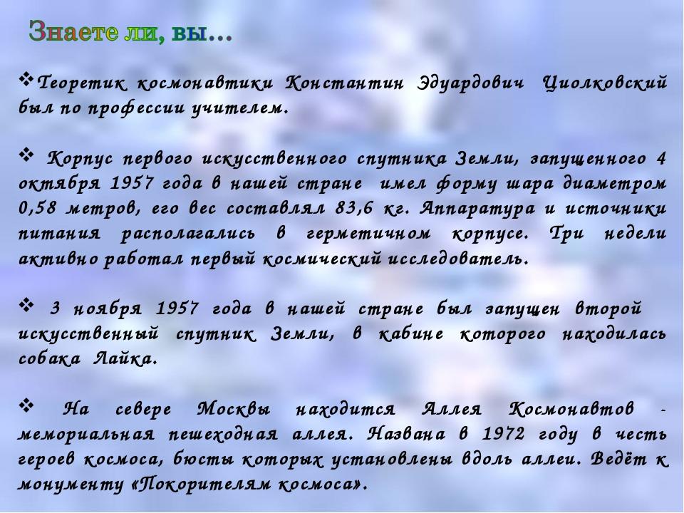 Теоретик космонавтики Константин Эдуардович Циолковский был по профессии учи...