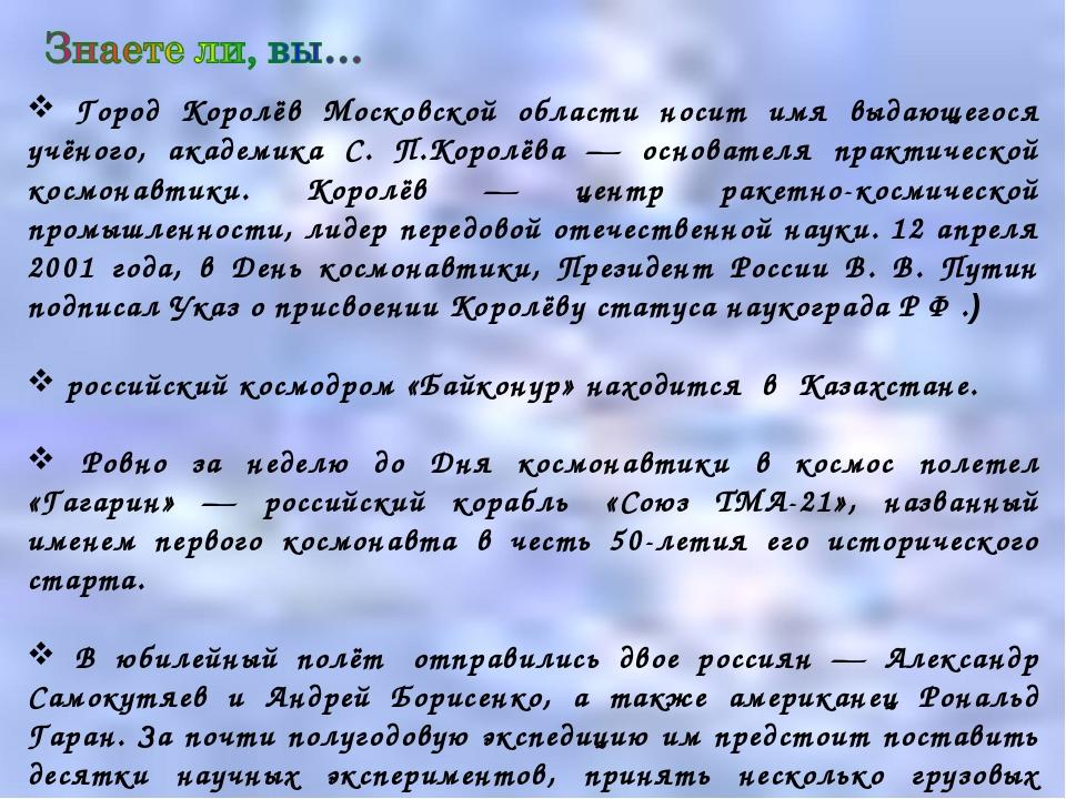 Город Королёв Московской области носит имя выдающегося учёного, академика С....