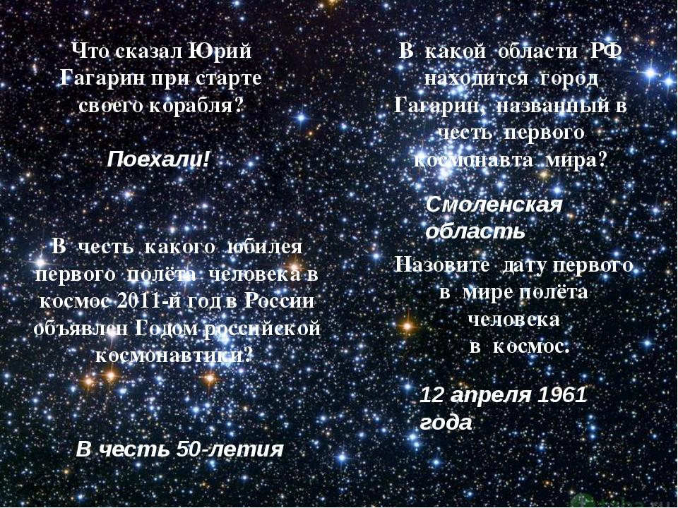 В честь какого юбилея первого полёта человека в космос 2011-й год в России об...