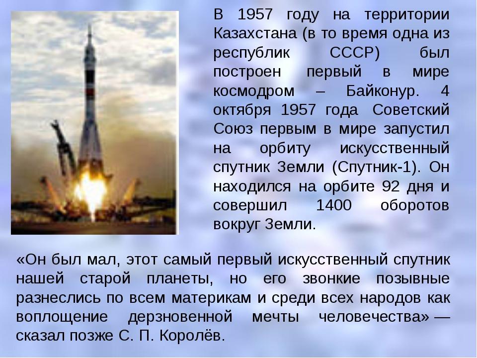 В 1957 году на территории Казахстана (в то время одна из республик СССР) был...