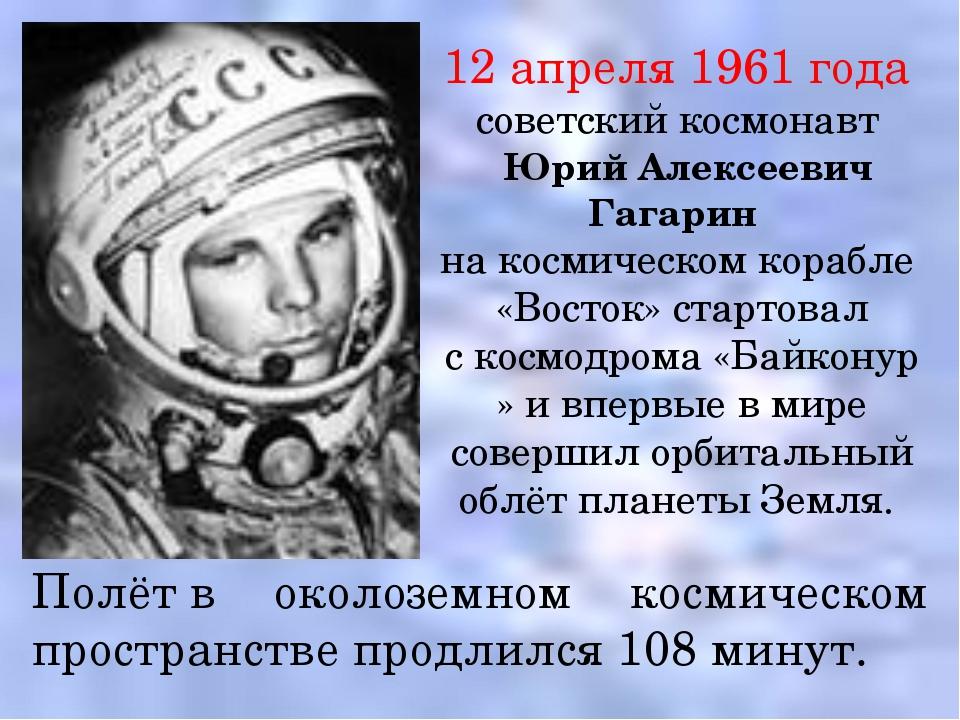 12 апреля1961 года советскийкосмонавт Юрий Алексеевич Гагарин на космиче...