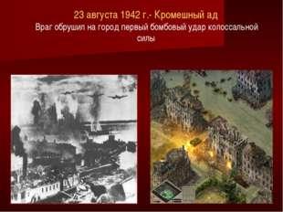 23 августа 1942 г.- Кромешный ад Враг обрушил на город первый бомбовый удар к