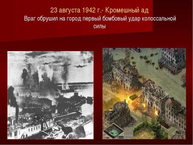 23 августа 1942 г.- Кромешный ад Враг обрушил на город первый бомбовый удар к...