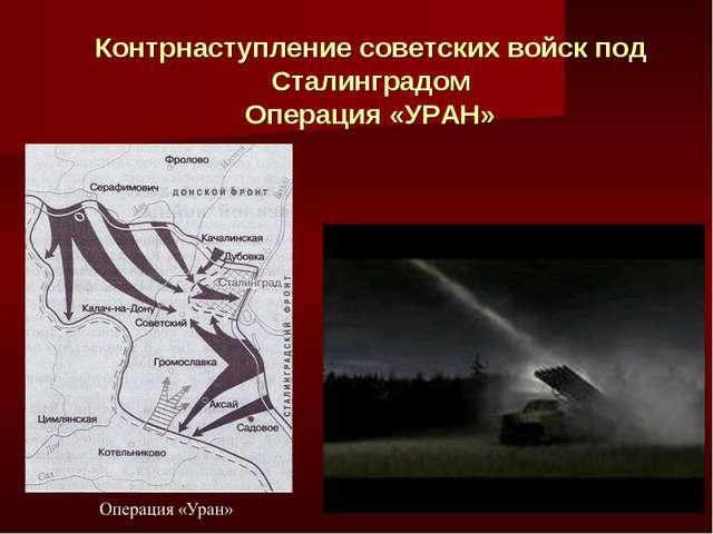 Контрнаступление советских войск под Сталинградом Операция «УРАН»