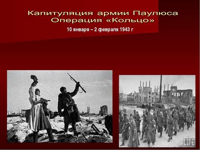 10 января – 2 февраля 1943 г