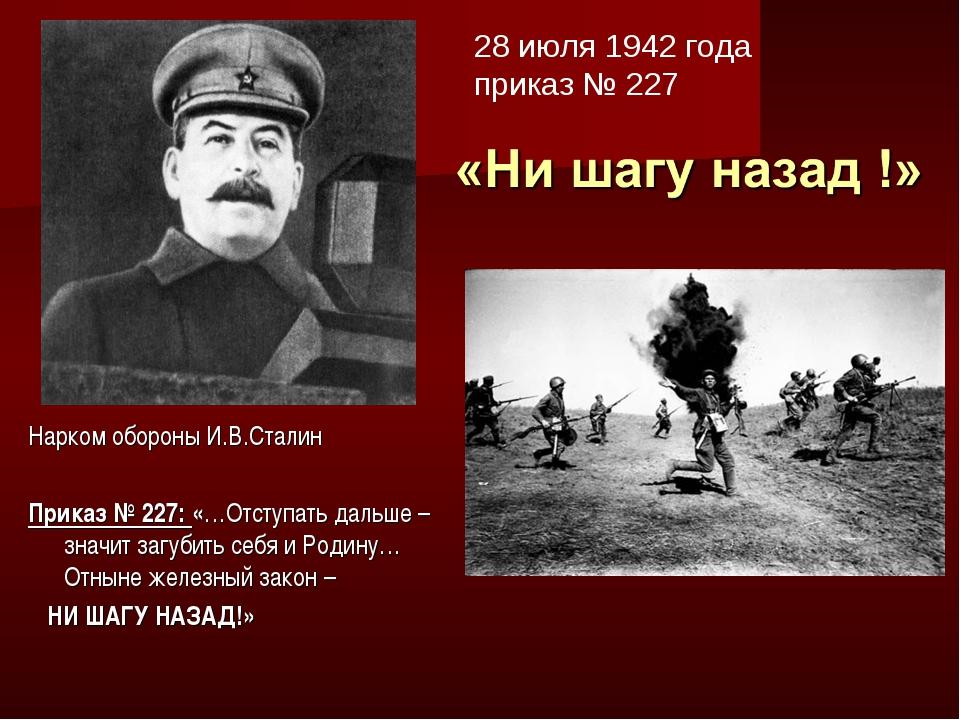 Нарком обороны И.В.Сталин Приказ № 227: «…Отступать дальше – значит загубить...
