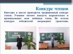 Конкурс чтецов Ежегодно в школе проводится традиционный конкурс стихов. Учен