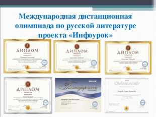 Международная дистанционная олимпиада по русской литературе проекта «Инфоурок»