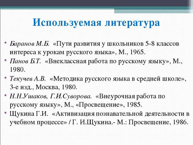 Используемая литература Баранов М.Б. «Пути развития у школьников 5-8 классов...
