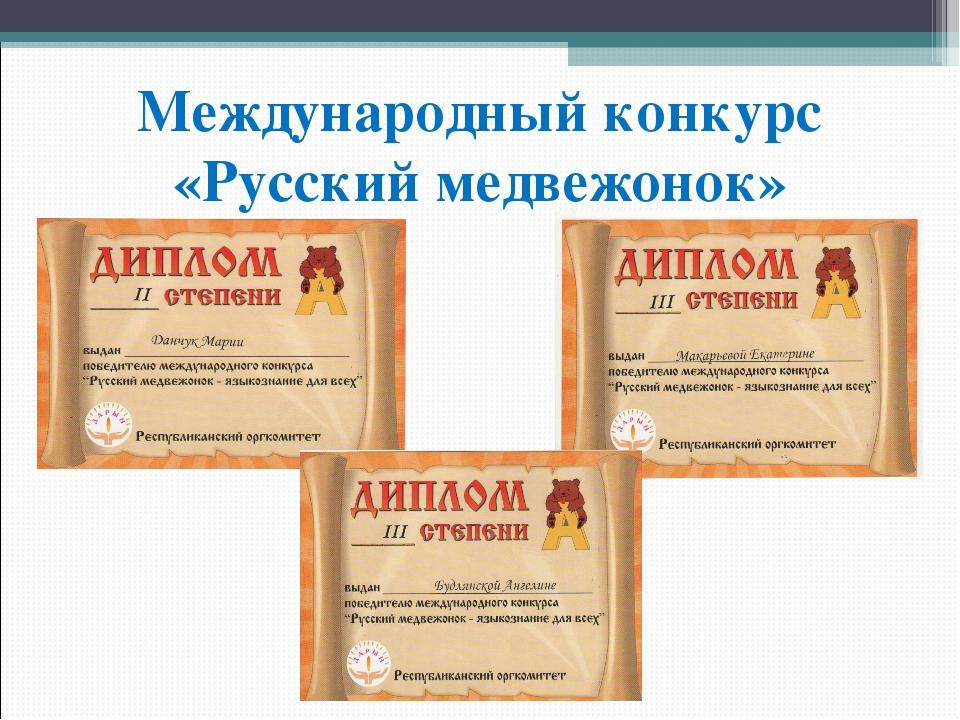 Конкурс по русскому на тему