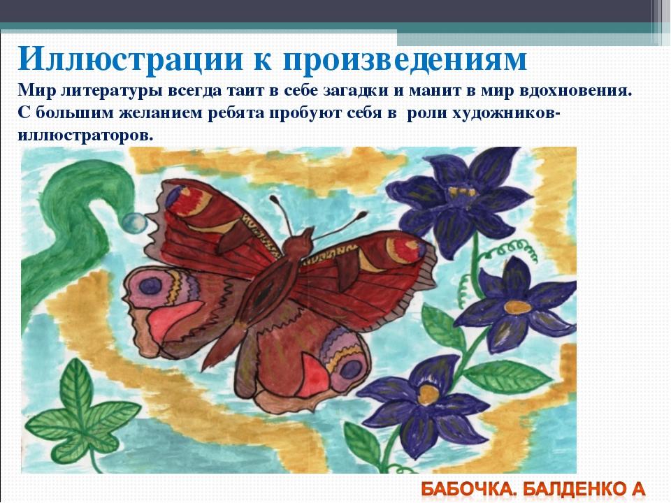 Иллюстрации к произведениям Мир литературы всегда таит в себе загадки и манит...