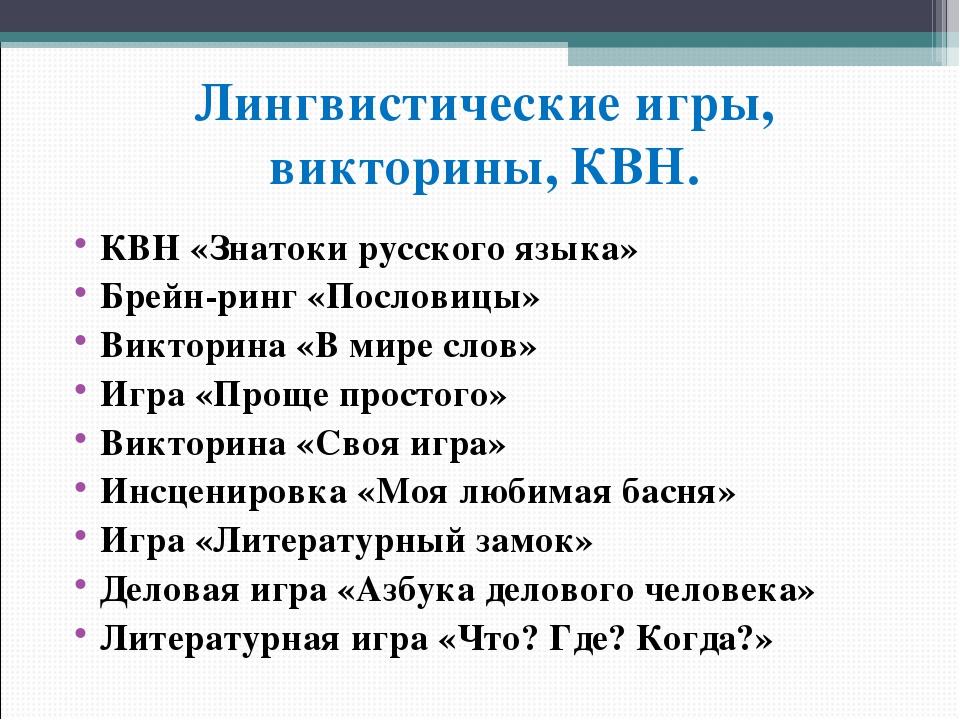 Лингвистические игры, викторины, КВН. КВН «Знатоки русского языка» Брейн-ринг...