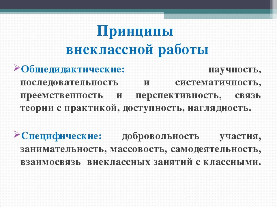 Принципы внеклассной работы Общедидактические: научность, последовательность...