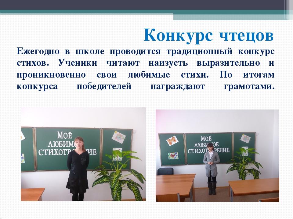 Конкурс чтецов Ежегодно в школе проводится традиционный конкурс стихов. Учен...