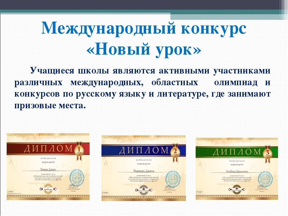 Международный конкурс «Новый урок» Учащиеся школы являются активными участник...